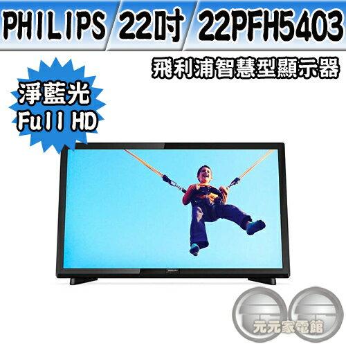 PHILIPS飛利浦22吋LEDFHD液晶顯示器附視訊盒22PFH540396
