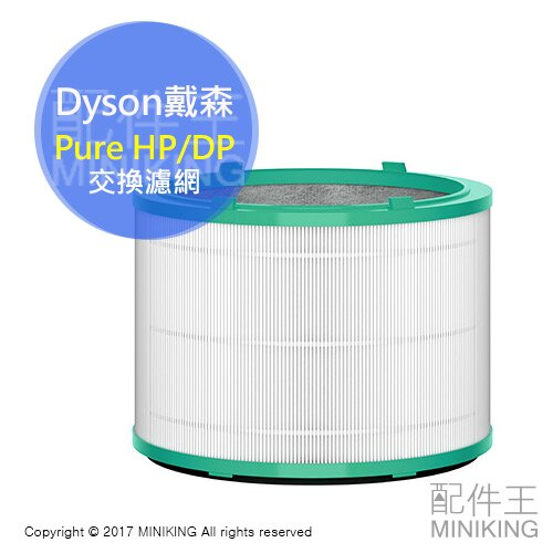 <br/><br/>  【配件王】日本代購 Dyson戴森 Pure HP/DP 空氣清淨 電風扇 交換濾網 適用HP03 HP02 DP03<br/><br/>