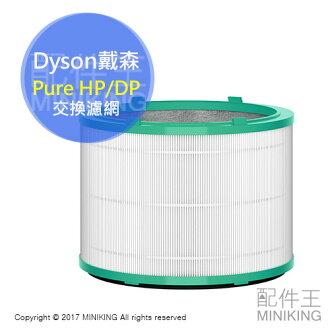 【配件王】日本代購 Dyson戴森 Pure HP/DP 空氣清淨 電風扇 交換濾網 適用HP03 HP02 DP03