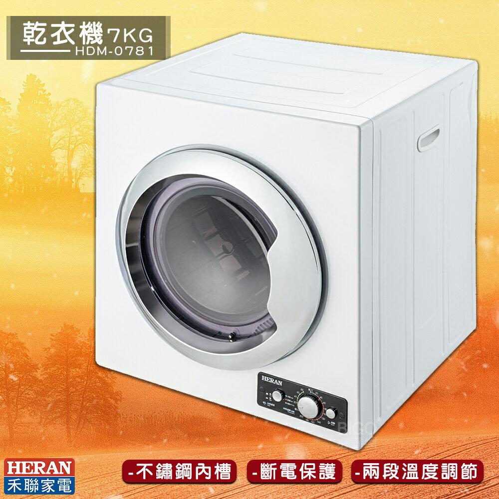 領卷再折30元-現貨免運-禾聯-HDM-0781 7KG 乾衣機 烘衣機 烘乾機 晾乾衣物 烘乾衣物 熱風 安全開關 保護裝置