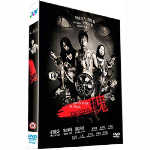 撞鬼DVD