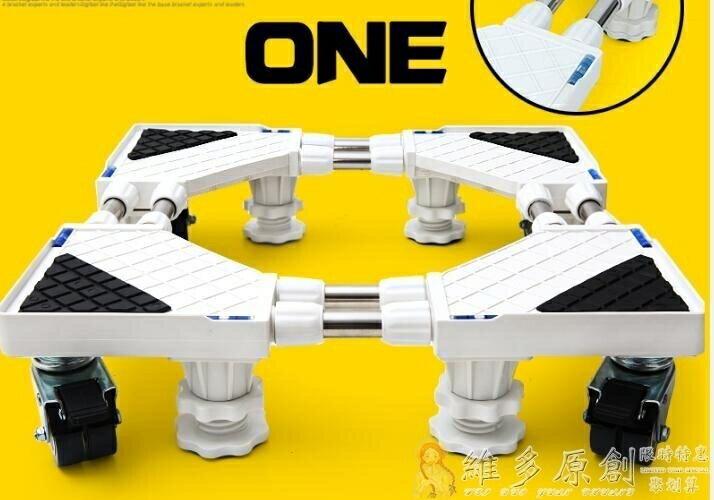 洗衣機底座海爾洗衣機底座通用托架美的小天鵝滾筒腳架行動萬向輪墊高支架