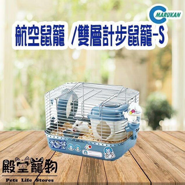 【殿堂寵物】日本Marukan 航空鼠籠