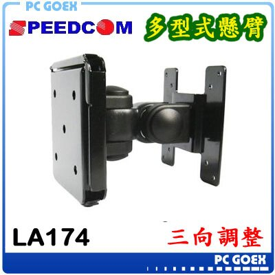 ☆pcgoex 軒揚☆ SPEEDCOM LA-174 三向調整 液晶螢幕壁掛 支撐架 / 旋臂 / 支架 / 壁掛式