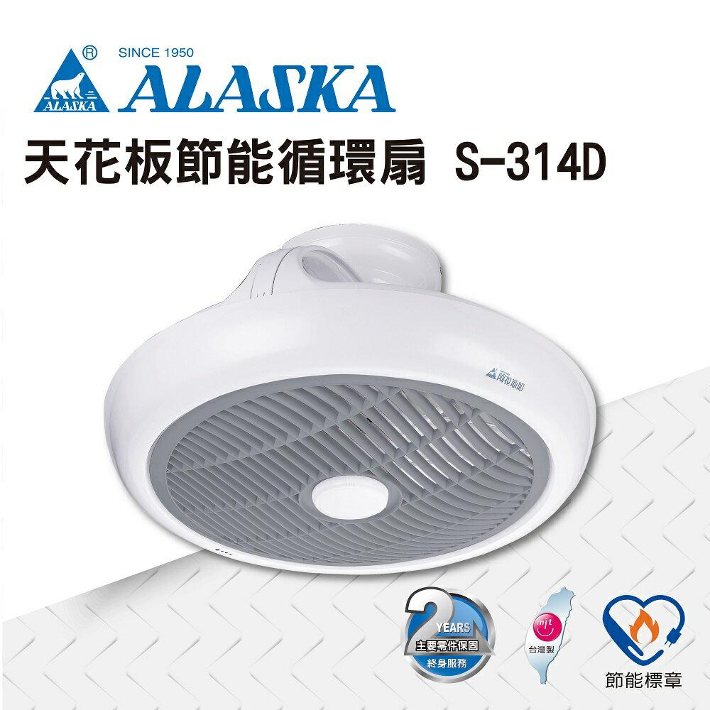 ALASKA 吸頂式 天花板節能循環扇  遙控 S314D  涼扇 電扇