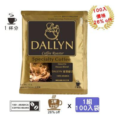 【DALLYN】 家常綜合濾掛咖啡100入袋 House blend Drip coffee | DALLYN豐富多層次