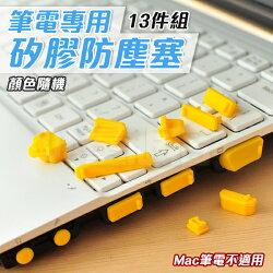 《DA量販店》樂天最低價 免比價 筆電 NB 防塵塞 矽膠 13件套組 耳機 USB 防塵蓋 顏色隨機(V50-0107)