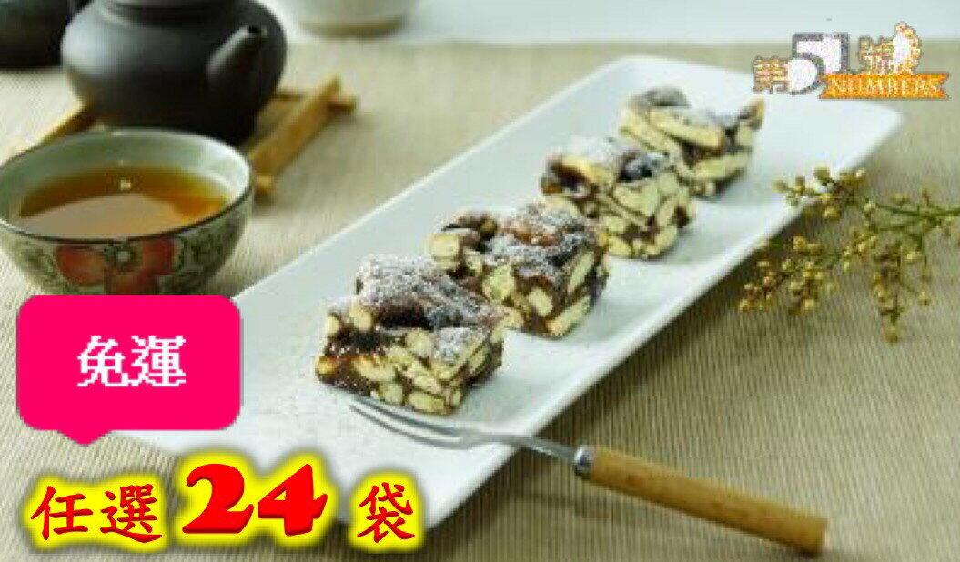 【第51號-巧菓酥】原味/巧克力/野莓/抹茶 任選24袋 $4599 免運 - 限時優惠好康折扣