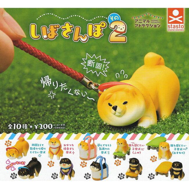 全套10款【日本正版】動物愛好系列 散步柴犬公仔 P2 扭蛋 轉蛋 柴犬 Stand Stones - 711115 - 限時優惠好康折扣