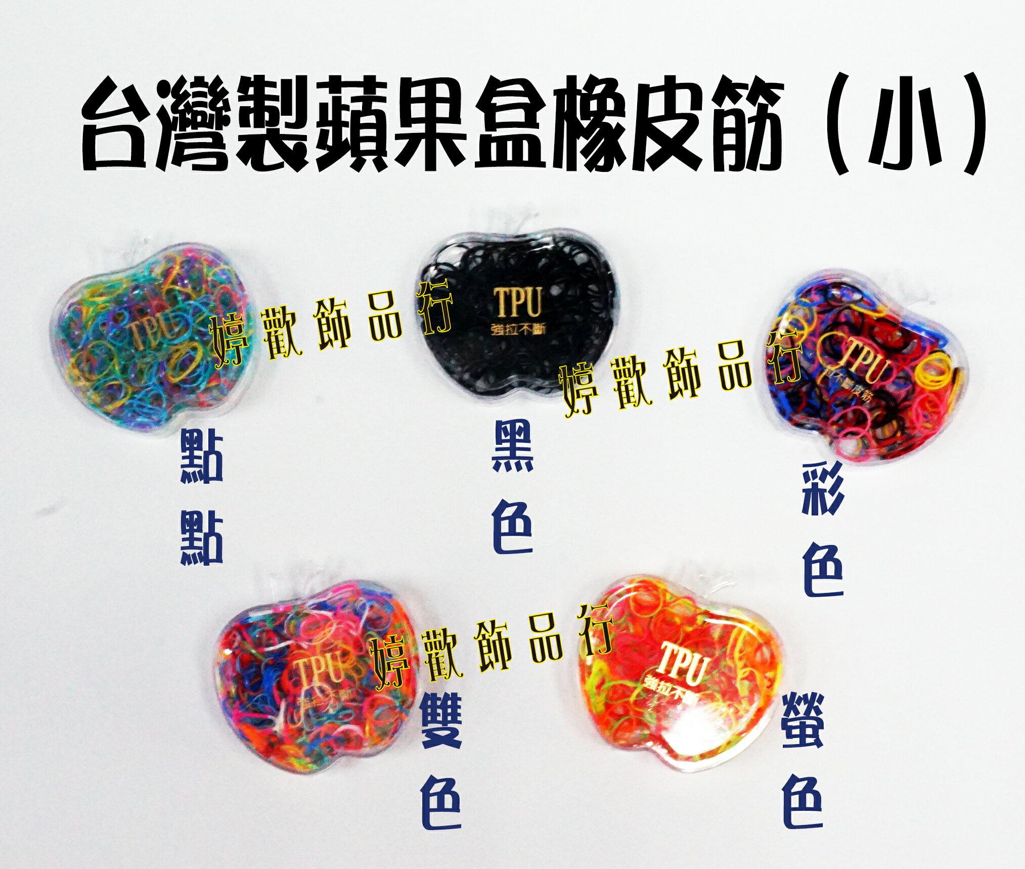 彩色橡皮筋(小)/幼幼童可用/夏日必備/台灣製/彈性佳/不咬頭髮