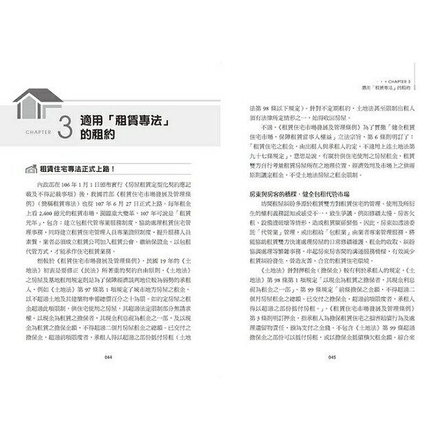 吉屋招租:一本對付租霸、惡房東!租屋依法不被告 6
