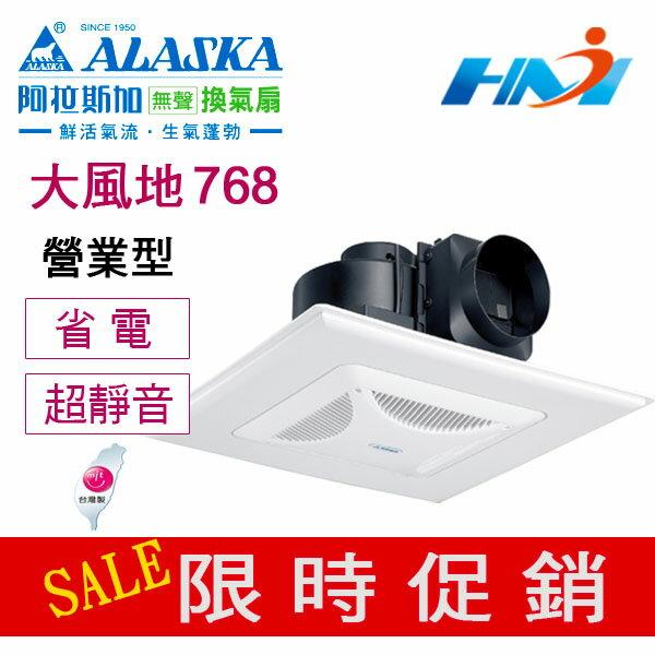 <br/><br/>  《ALASKA阿拉斯加》大風地-768(營業型) 110V  浴室無聲換氣扇 省電通風扇/循環扇<br/><br/>