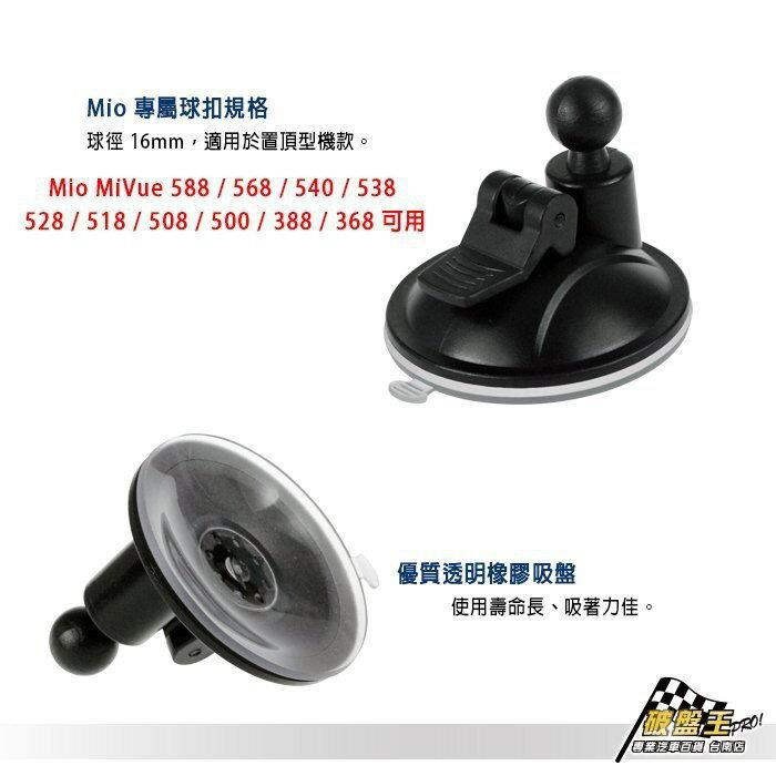 D12D Mio行車記錄器 5系列吸盤支架 MiVue 508/528/538/540/568/588支架 吸盤 吸盤架