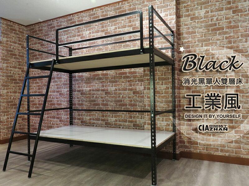 旅人。單人床架♞空間特工♞工業黑風格最耐用!上下鋪 雙人床架 旅店/民宿/背包客 寢具家具 免螺絲角鋼床組