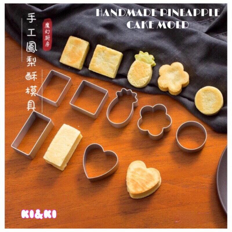 鳳梨酥模具 / 陽極鳳梨酥模 / 餅乾模 / 烘培工具