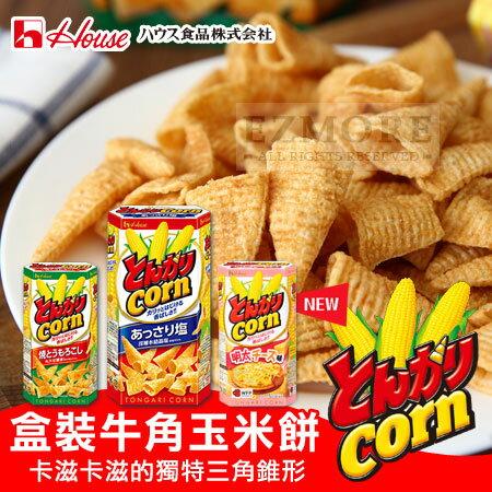 日本 House 好侍 牛角玉米餅 (盒裝) 75g 牛角餅乾 金牛角 玉米餅 餅乾【N101636】