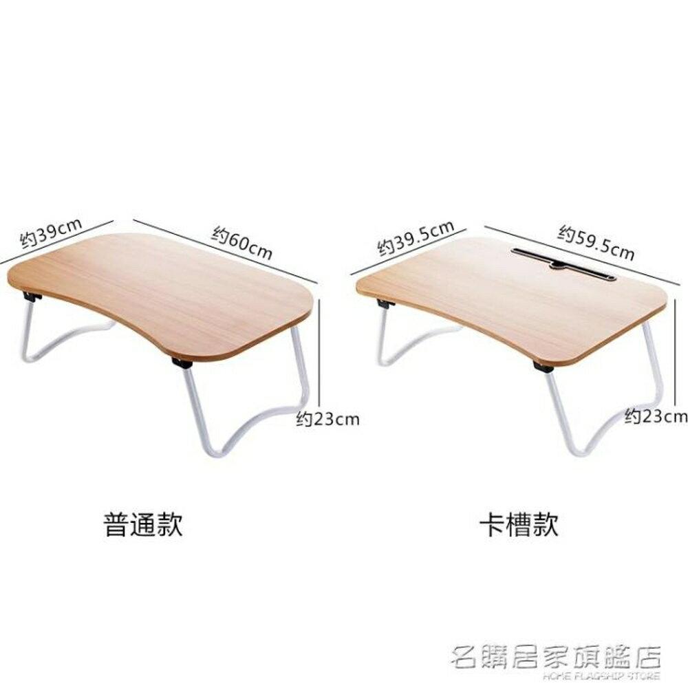 可摺疊床上小桌子 懶人家用簡易書桌學生宿舍筆記本電腦桌 ATF 『名購居家』 新春鉅惠