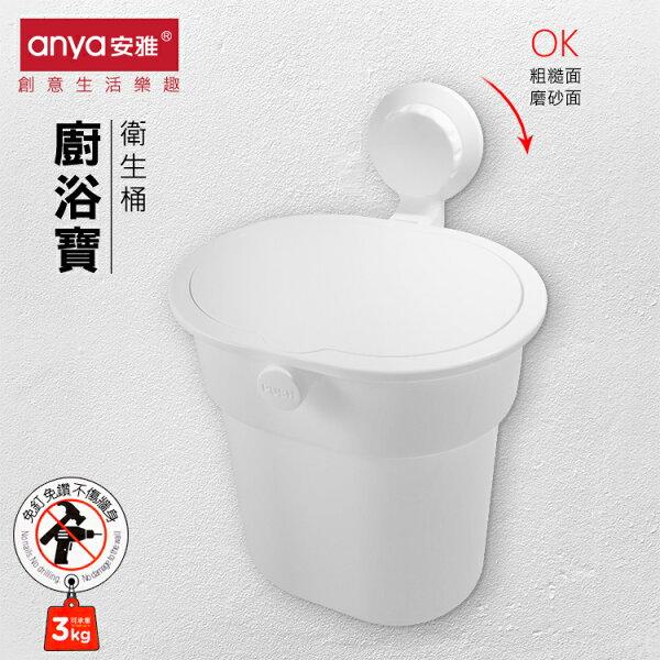 創意家居Anya安雅D809無痕收納桶(附蓋)吸盤強力吸盤吸壁壁掛衛生桶垃圾桶廚餘桶廢紙桶置物桶回收桶清潔桶分類桶
