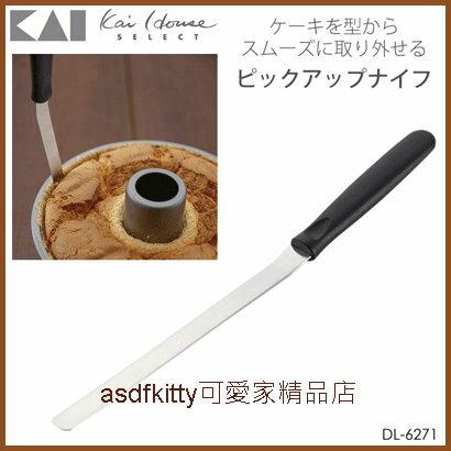 asdfkitty可愛家☆貝印 DL-6271戚風蛋糕脫模刀-膠柄不鏽鋼-日本製
