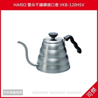 可傑 日本製 HARIO 雲朵不鏽鋼細口壺 VKB-120HSV 1200ml大容量