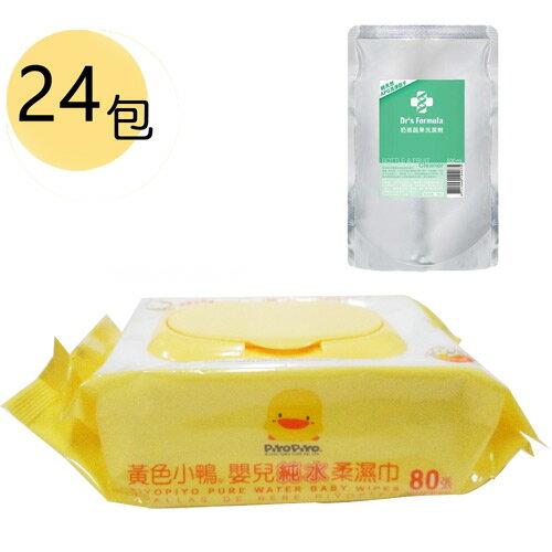 【奇買親子購物網】黃色小鴨 盒蓋嬰兒純水柔濕巾(80抽)箱