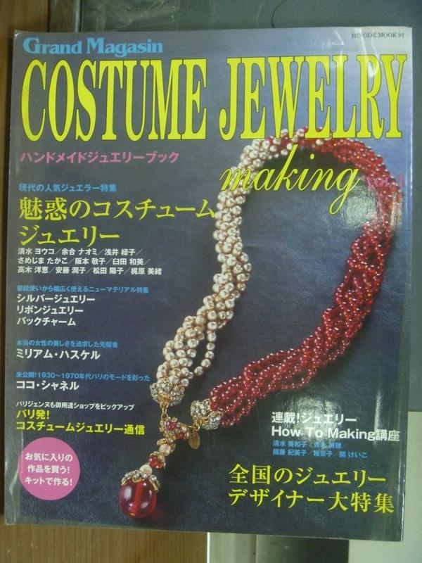 【書寶二手書T3/雜誌期刊_PED】Costume Jewelry_2008/10/1_全國的…大特輯_日文