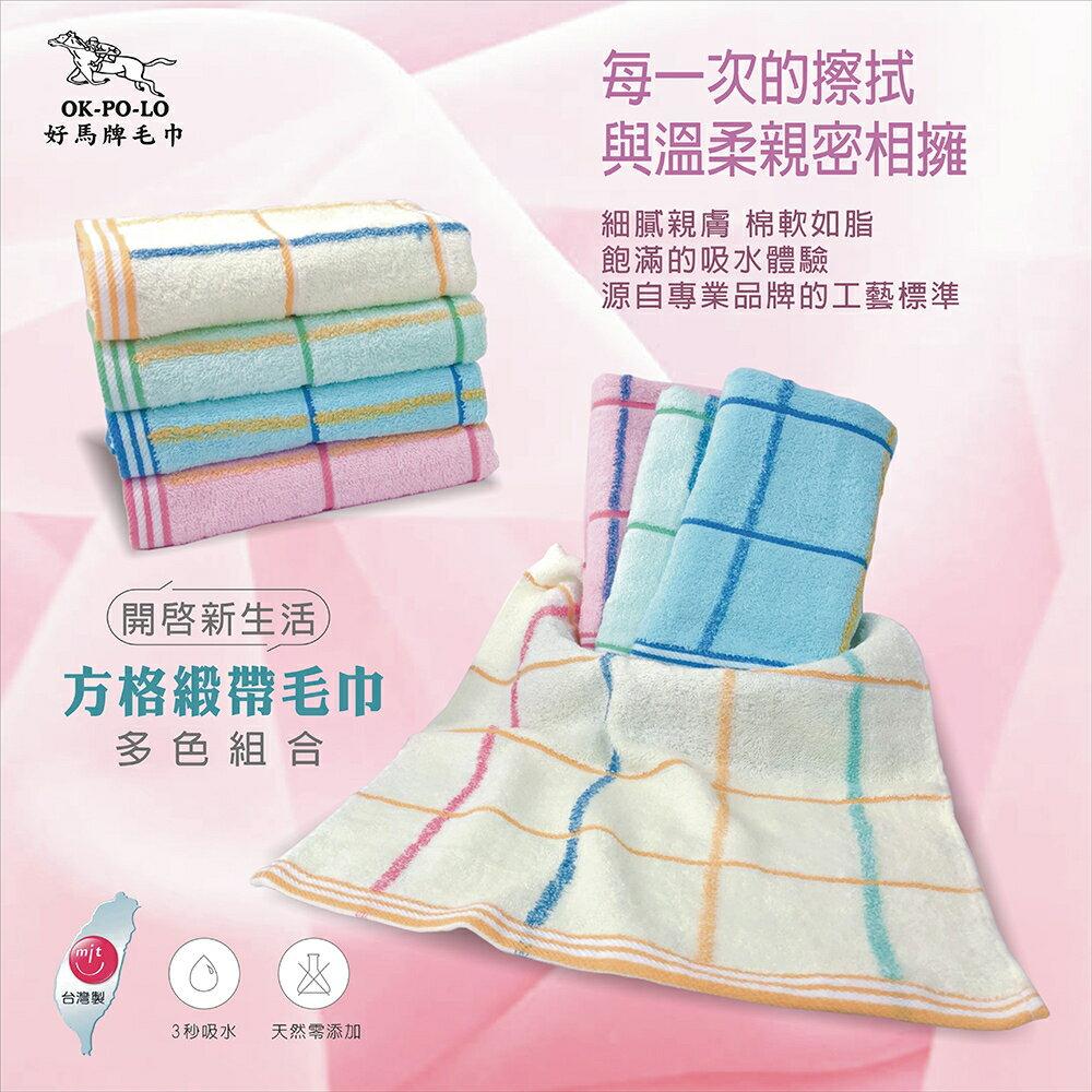 毛巾 浴巾 台灣製造格紋緞帶毛巾(買六送六)【OKPOLO】