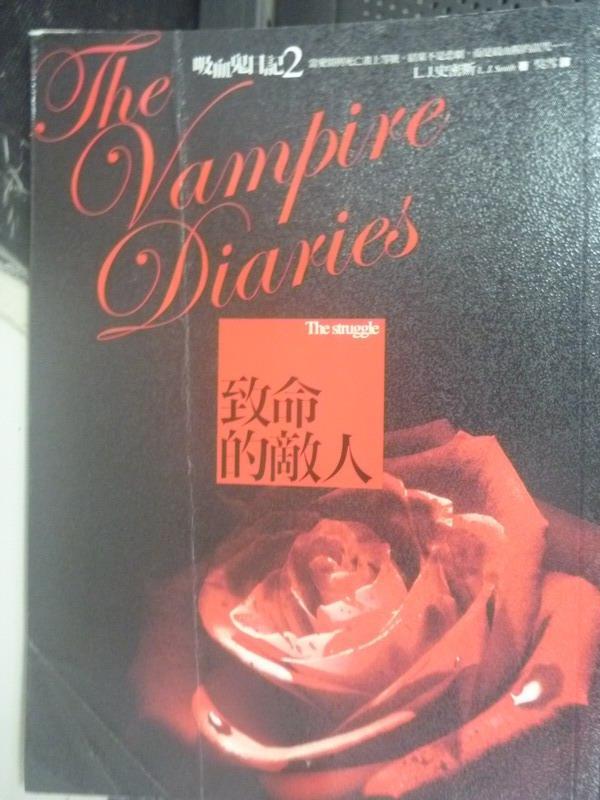 【書寶二手書T8/一般小說_IBP】吸血鬼日記2:致命的敵人_L. J.史密斯