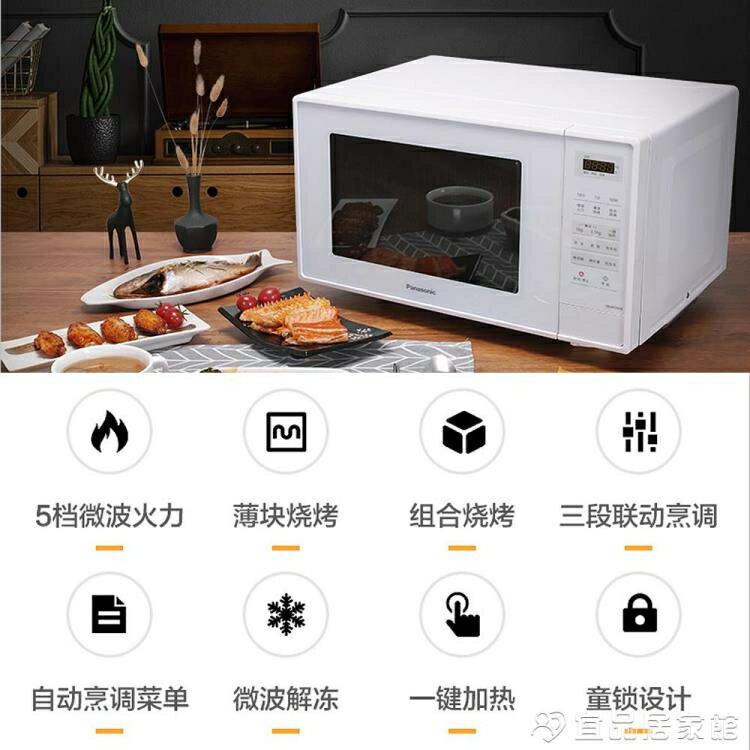 微波爐 鬆下NN-GF31KW微波爐烤箱一體家用多功能23L大容量官方旗艦店