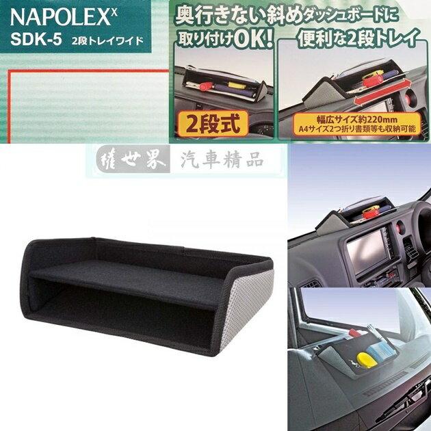 權世界@汽車用品 日本 NAPOLEX 儀表板黏貼式 多功能車內兩層便利置物盒手機架 小物收納 SDK-5