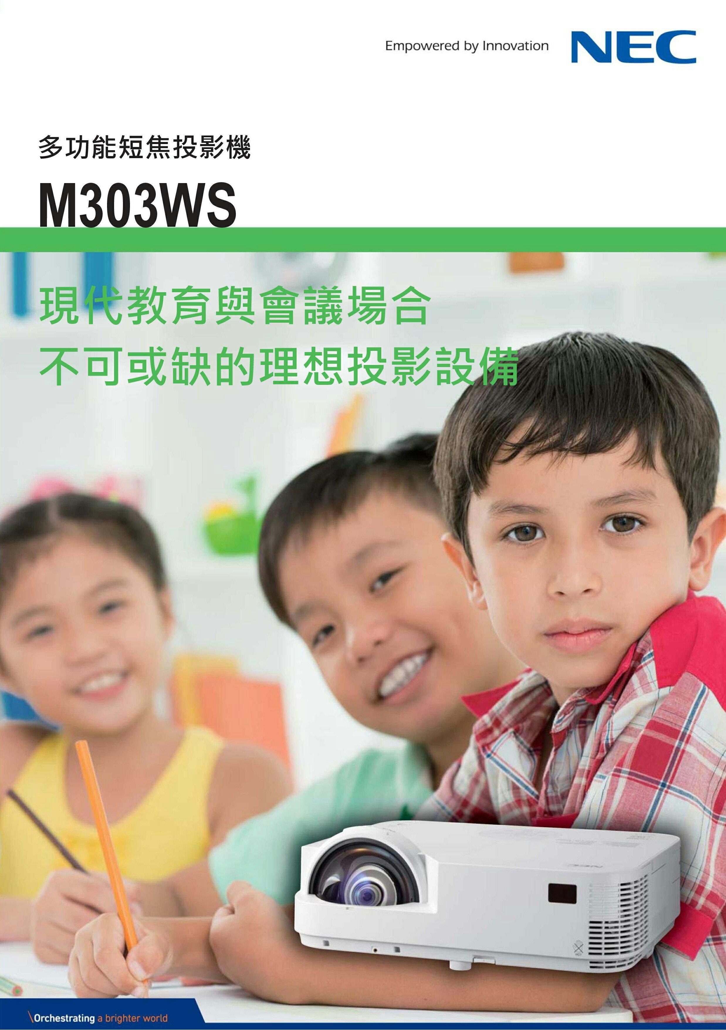 AviewS-NEC M303WS投影機/3000流明/WXGA/多功能短焦投影機/DLP 0