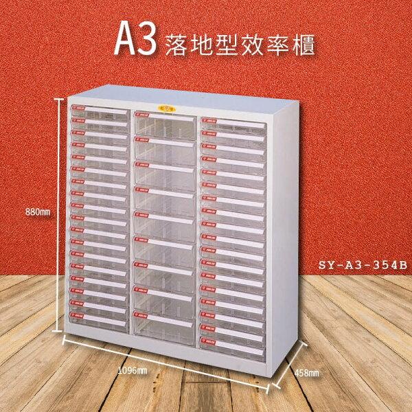 官方推薦【大富】SY-A3-354BA3落地型效率櫃收納櫃置物櫃文件櫃公文櫃直立櫃收納置物櫃台灣製造