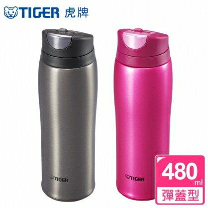 【虎牌】曲線款彈蓋式保冷保溫杯-0.48L MCB-H048