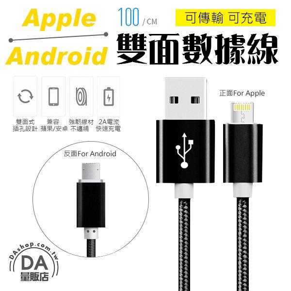 《DA量販店》HTC 三星 SONY 蘋果 iPhone 2合1 兩用 雙面 充電線 傳輸線 黑色(80-2713)