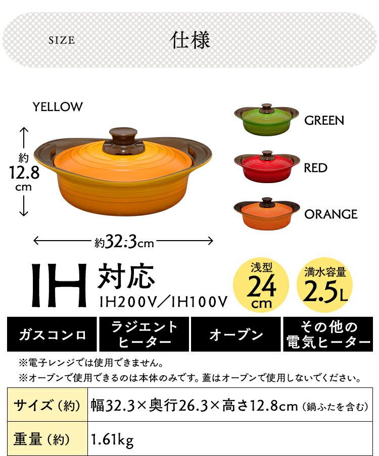日本IRIS OHYAMA / KITCHEN CHEF / 無加水鍋 / 淺型 / 24cm / MKS-P24S / 兩手提鍋 / 兩手提鍋 / 無水烹調鍋 / 9594429。共3色-日本必買 日本樂天代購(5481*2)。件件免運 5
