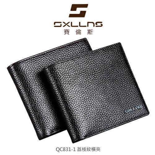 【愛瘋潮】SXLLNS賽倫斯 SX-QC831-1 荔枝紋橫 卡位 相片位短夾