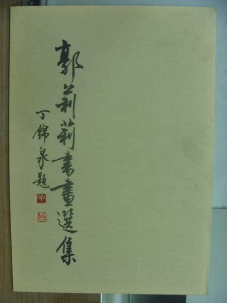 ~書寶 書T8/藝術_PJD~郭莉莉書畫選集_民80