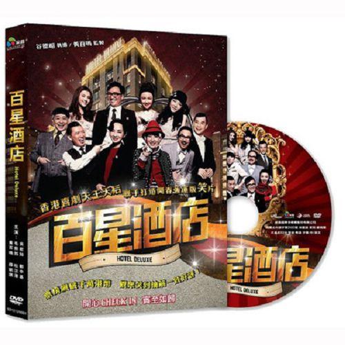 百星酒店DVD 鄭中基/吳君如/毛舜筠/杜汶澤