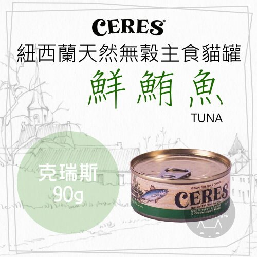 +貓狗樂園+ CERES|紐西蘭貓用無穀主食餐罐。克瑞斯。鮮鮪魚。90g|$43--1入