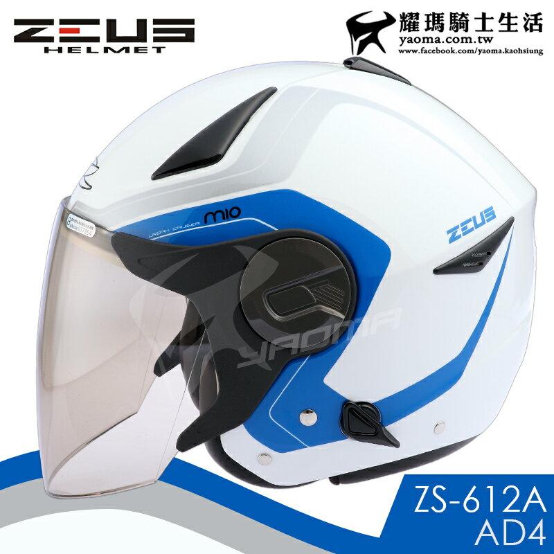 贈好禮 ZEUS安全帽 ZS-612A AD4 白藍 內藏墨鏡 防雨止水條 半罩帽 3 / 4罩 通勤 耀瑪騎士機車部品 1