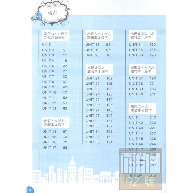 龍騰高中搶救國文大作戰(60601)(108課綱) 2