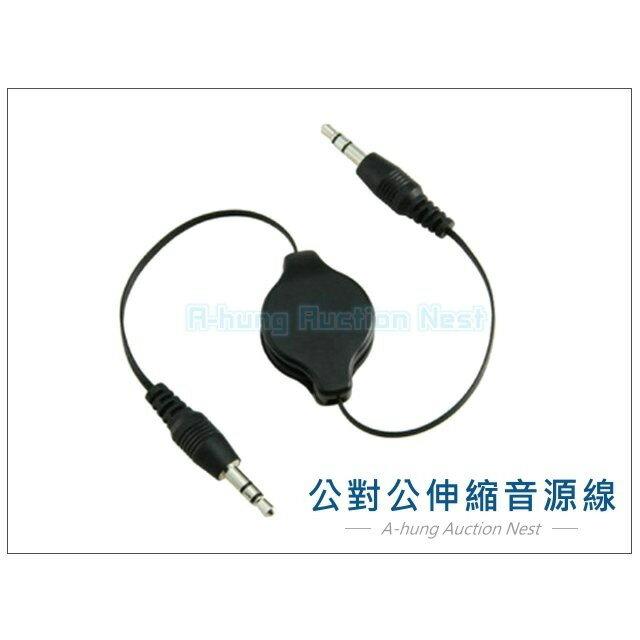 【A-HUNG】可伸縮 公對公 3.5mm AUX 音源線 音頻線 喇叭線 音響 MP3 iPhone 耳機線 車用