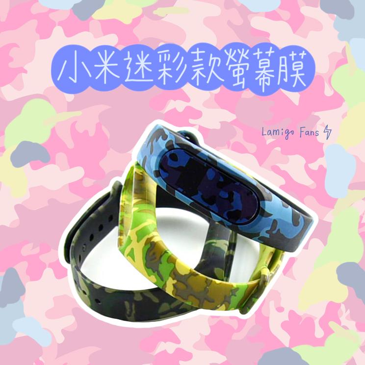 小米手環2迷彩款螢幕貼膜/迷彩/mi