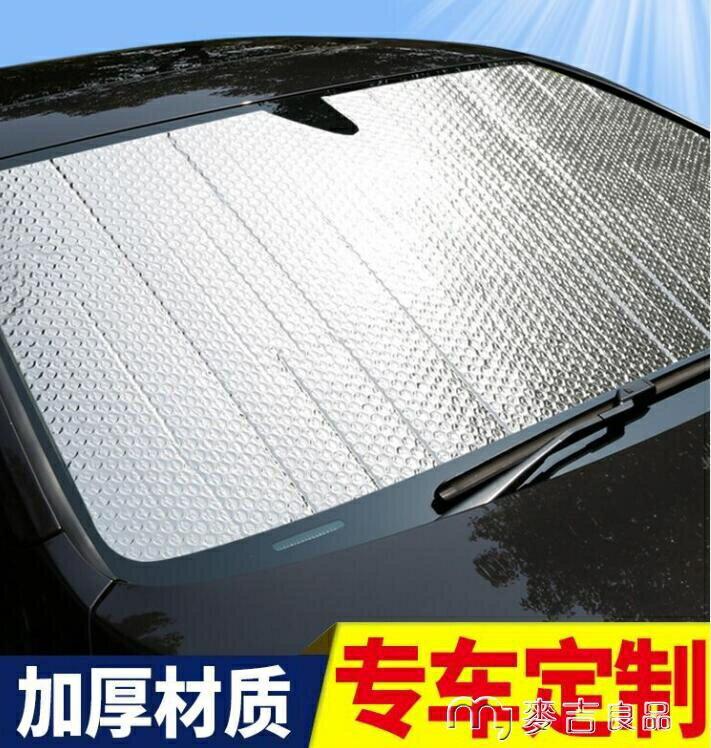 汽車防曬汽車遮陽簾防曬隔熱遮陽擋前擋風玻璃遮陽板夏季車內窗簾擋光神器