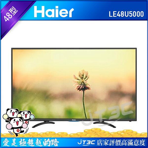 【滿3千15%回饋】Haier海爾48吋FHD液晶電視顯示器LE48U5000+電視盒(不含基本安裝)※回饋最高2000點