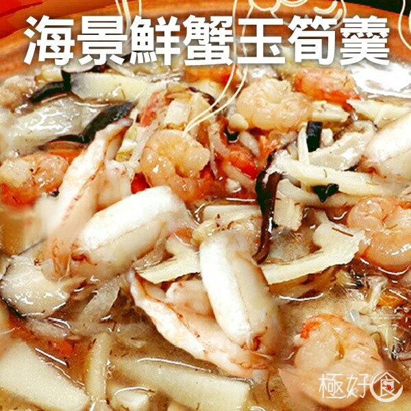 極好食:【年菜特典】❄極好食❄海景鮮蟹玉筍羹-1000g±10%1盒★1月限定全店699免運
