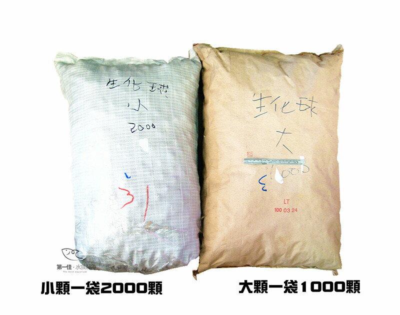 [第一佳水族寵物] 批發濾材-多功能 培菌生化球、生物球、生物過濾球 [小-500顆]