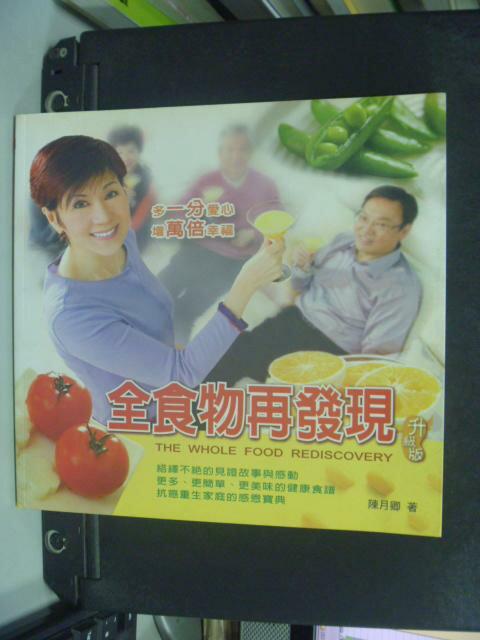 【書寶二手書T1/養生_GFI】全食物再發現升級版_陳月卿