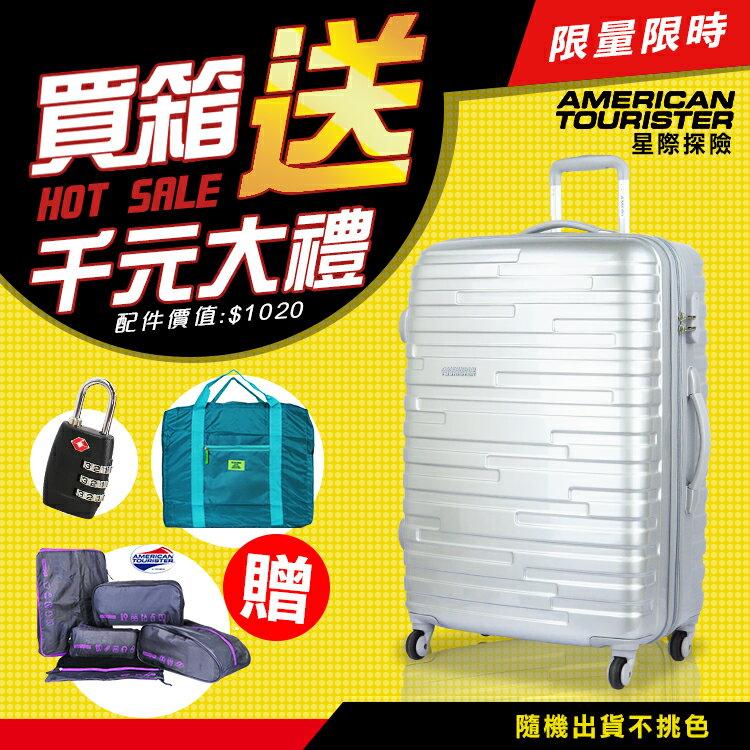 《熊熊先生》美國旅行者行李箱66折特賣 新秀麗American Tourister 靜音輪旅行箱 商務箱 輕量 大容量 29吋 星際探險