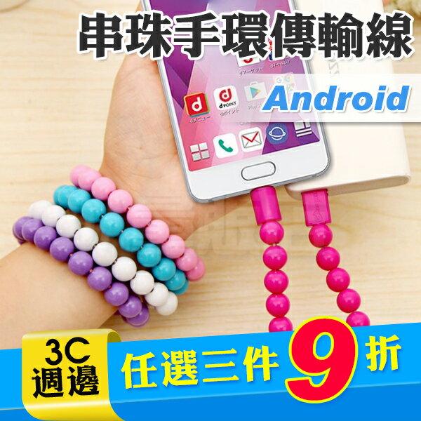 創意 佛珠 手環 手鍊 micro USB 傳輸線 充電線 顏色隨機(V50-1596)